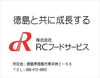 株式会社RCフードサービス