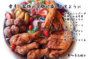 オードブルセット 【B】