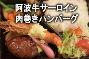 名物!阿波牛肉巻きハンバーグ&エビフライ