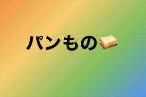 Sandwich パンもの