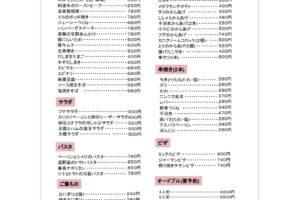 テイクアウトメニュー表