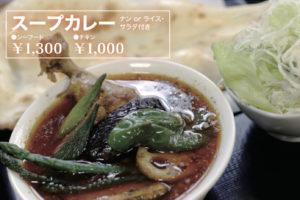 スープカレー(ナンorライス・サラダ付き)