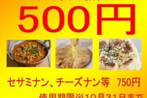 10/31まで!本格ネパールカレー テイクアウト500円クーポン