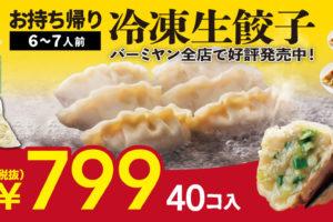 バーミヤン冷凍生餃子