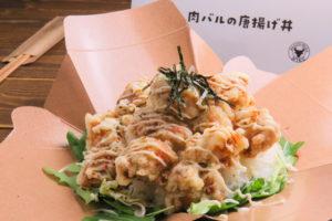 肉バルの唐揚げ丼