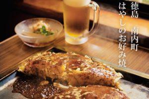 肉玉(豚肉・卵)