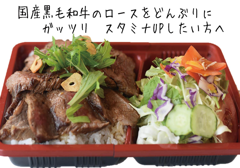 ステーキ丼弁当    ~黒毛和牛~