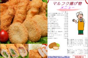マルフク自家製コロッケ(店頭にて揚げたて又はご家庭調理用冷凍)