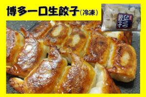 ご自宅で焼き上げる、冷凍生餃子。