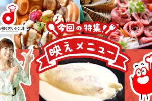 【お持ち帰りデリ・とくしまチャンネル】始まります!