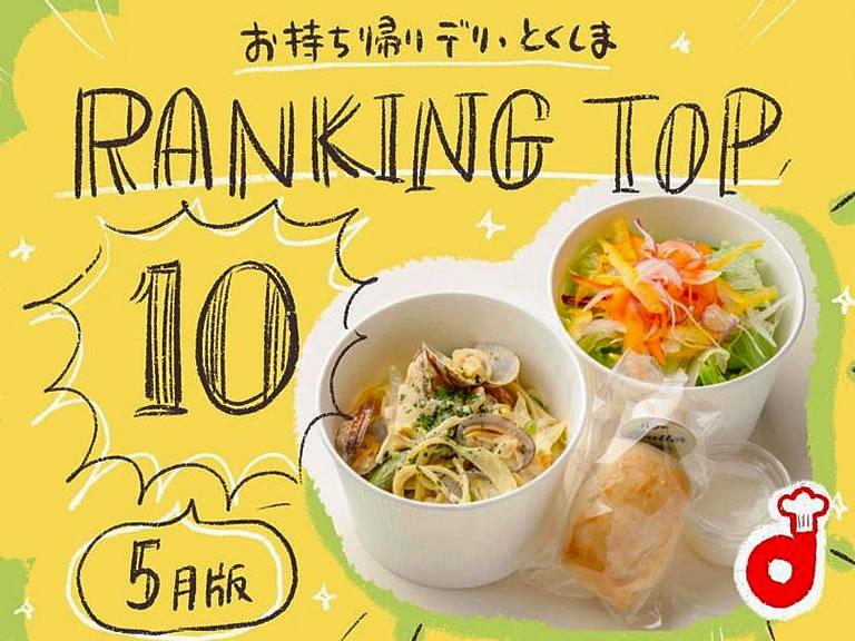 『徳島のテイクアウトグルメ人気店ランキング TOP10』2020年5月版