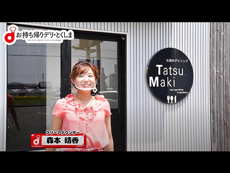 〈伝説のダイニング TatsuMaki〉