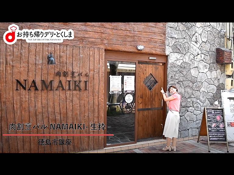 〈肉割烹バル NAMAIKI -生粋-〉