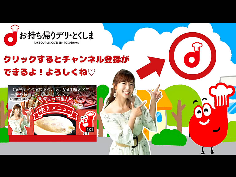 【お持ち帰りデリ・とくしまチャンネル】チャンネル登録画面
