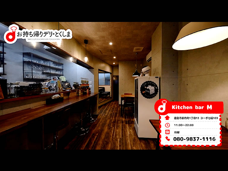 〈kitchen bar M〉