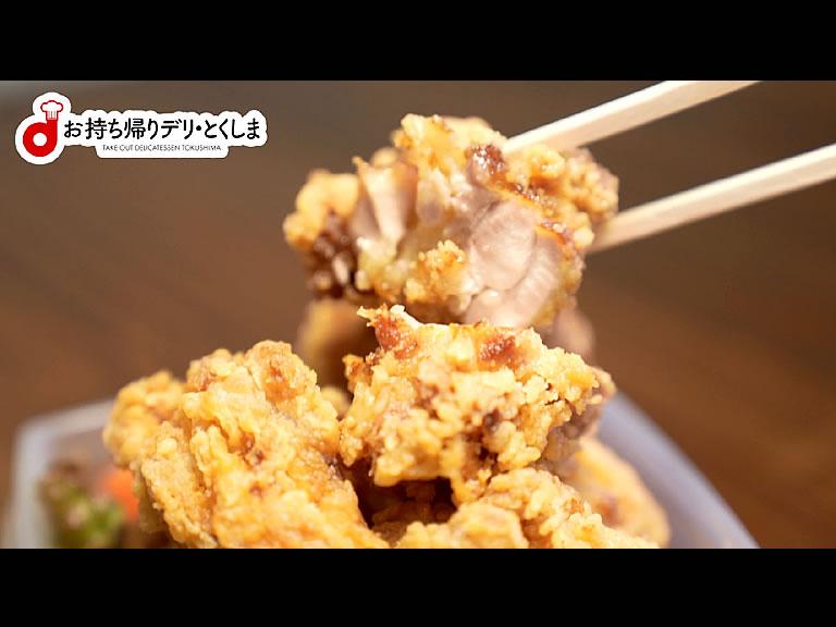 阿波すだち鷄の唐揚げランチBOX