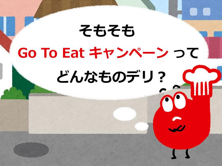 デリ君「そもそも【Go To Eatキャンペーン】って、どんなものデリ?」