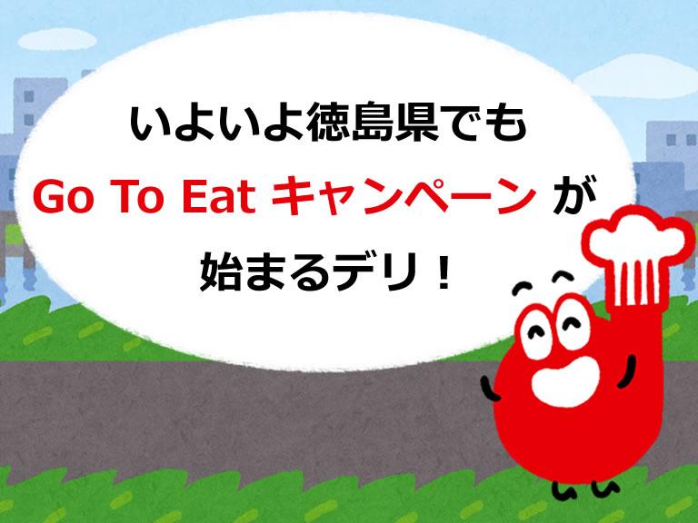 デリ君「いよいよ徳島県でも【Go To Eatキャンペーン】が始まるデリ!」