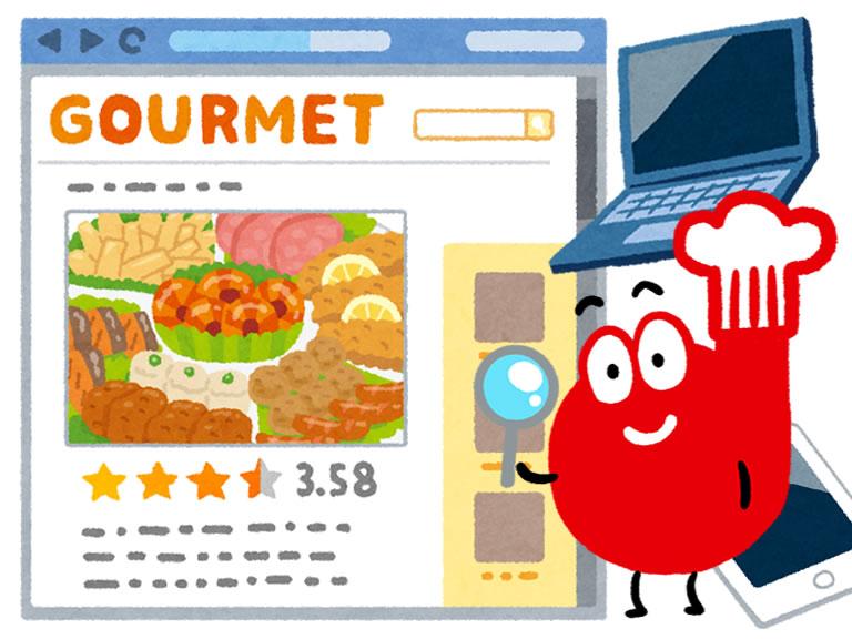 オンライン飲食予約サイトで好きなお店を探そう!