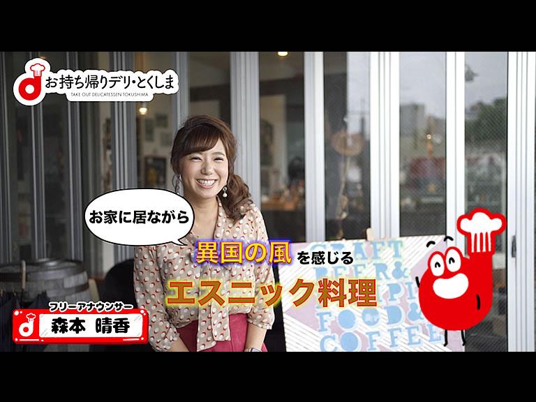 Vol.3『エスニック料理特集編』