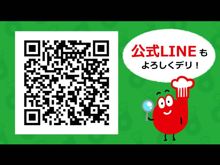 【お持ち帰りデリ・とくしま】公式LINE登録QRコード