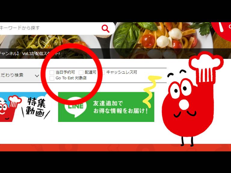 【お持ち帰りデリ・とくしま】「Go To Eat対象店」検索画面1