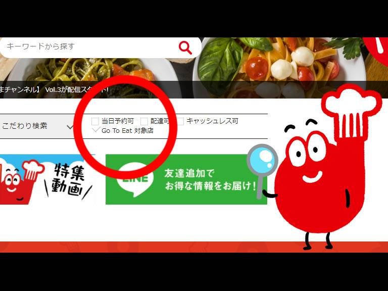 【お持ち帰りデリ・とくしま】「Go To Eat対象店」検索画面2
