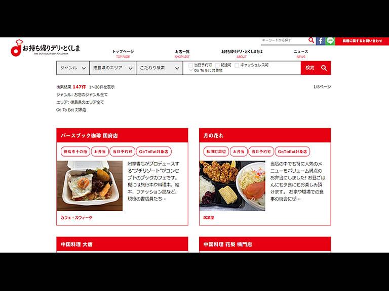 【お持ち帰りデリ・とくしま】「Go To Eat対象店」検索結果
