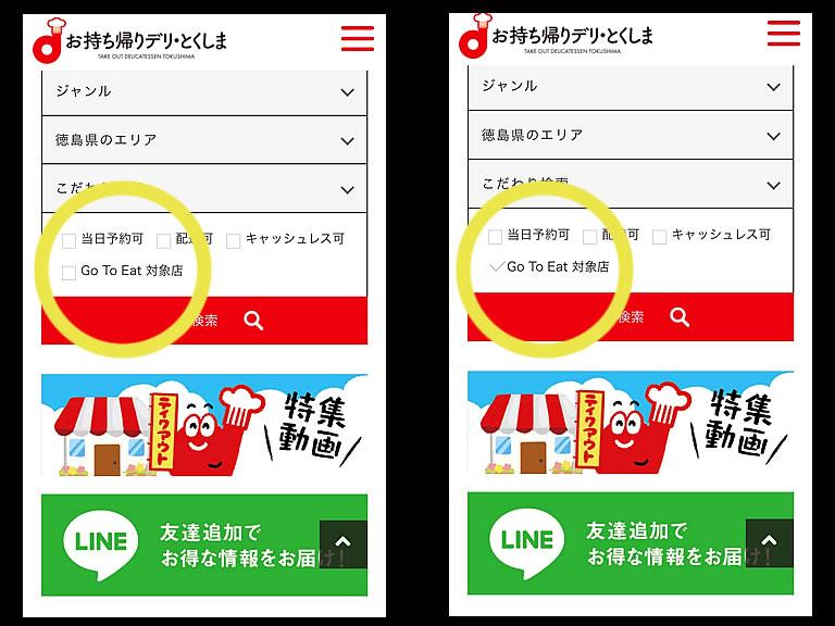 【お持ち帰りデリ・とくしま】スマホ版「Go To Eat対象店」検索画面