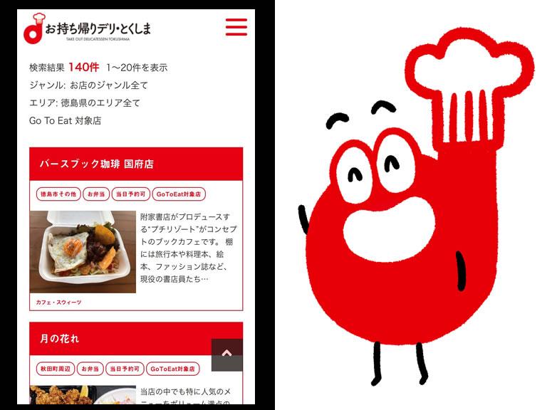 【お持ち帰りデリ・とくしま】スマホ版「Go To Eat対象店」検索結果