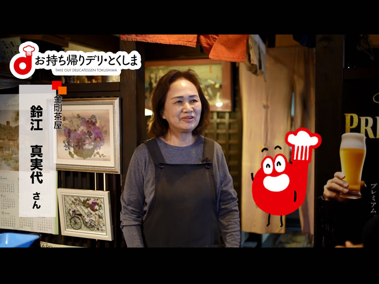 〈金剛茶屋〉の鈴江真実代さん