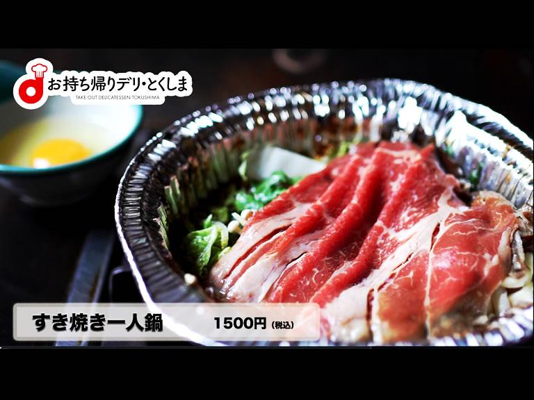 「すき焼き一人鍋」
