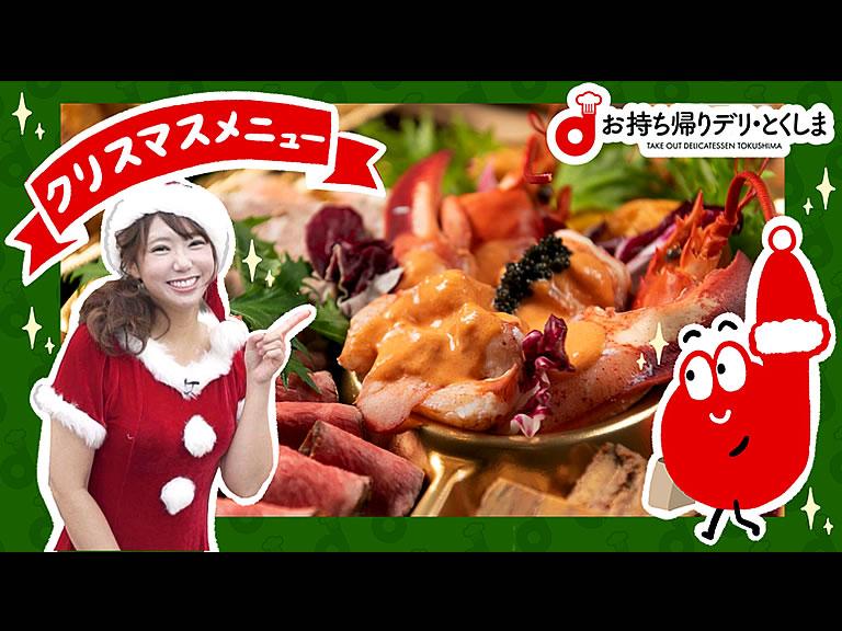 Vol.5『クリスマスメニュー特集編』