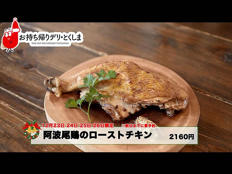 「阿波尾鶏のローストチキン」