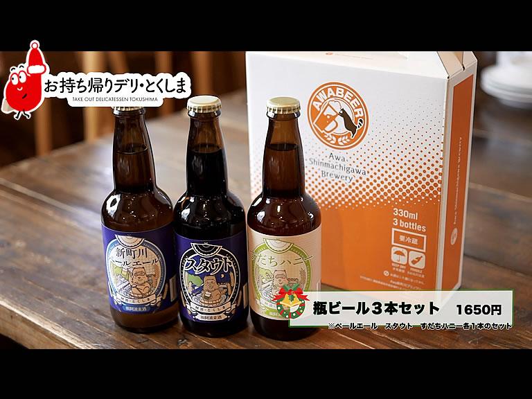 「瓶ビール3本セット」
