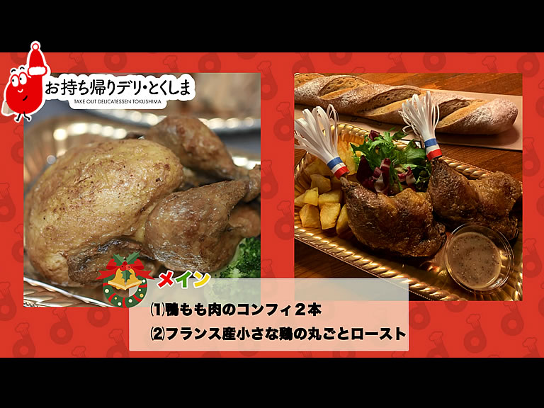 「フランス産プーサン(雌の雛鶏)のまるごとロースト」と「フランス産の鴨腿肉のコンフィ」