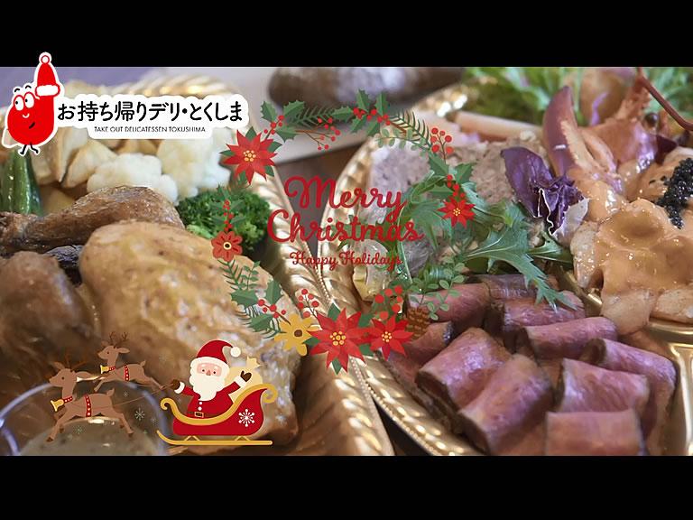 「アメリのクリスマスパーティーアラメゾン」