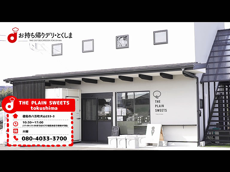 〈THE PLAIN SWEETS tokushima〉