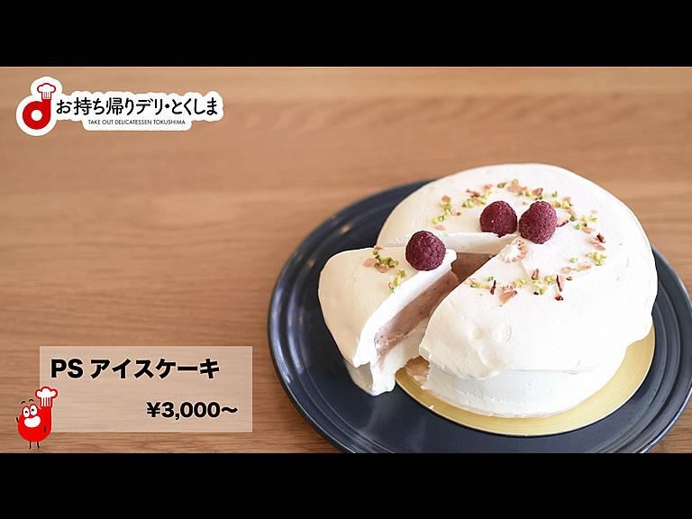 「PSアイスケーキ」