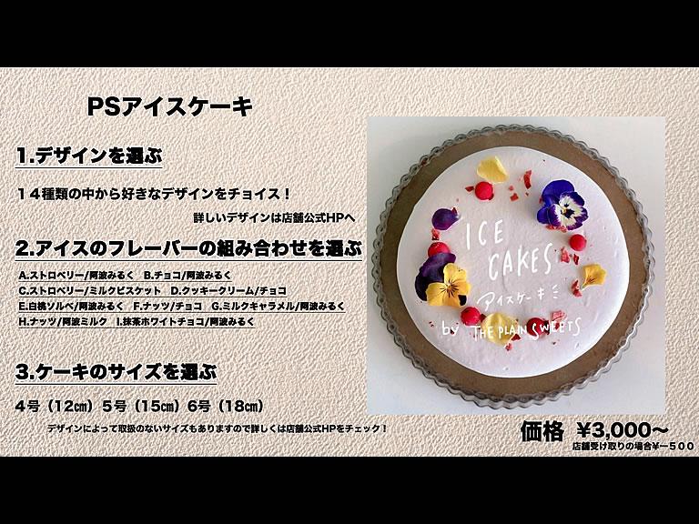 「PSアイスケーキ」説明