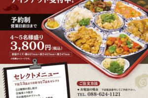 セレクトメニュー13品 四川麻婆豆腐・若鶏の唐揚げ・海老ニラ餃子 等々